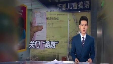 新闻直播间 2019 上海:巧恩美语培训机构16家门店全部关门 合同 相关负责人已被