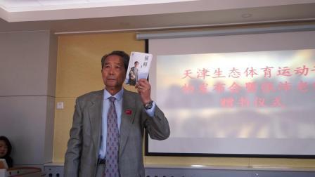天津生态体育运动交流中心刊物发布会暨张沛老师赠书仪式