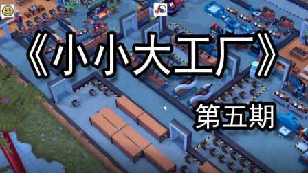 【煤灰解说】差点没地方放电子游戏《小小大工厂》实况游戏解说第五期