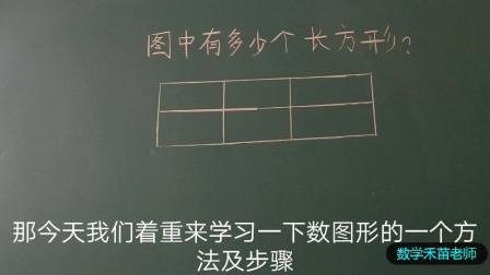 三年级数学数图形没有正确方法数,真是毫无头绪