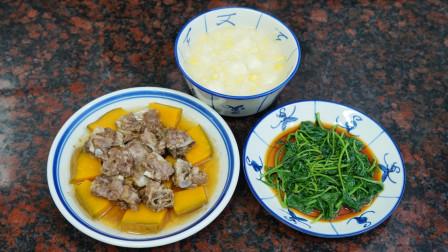 玉米,山药,南瓜,番薯叶,蔬菜做的月子餐,清淡营养又美味
