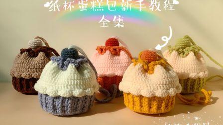 笑笑毛线屋 纸杯蛋糕包全集 可爱小巧束口斜挎包草莓味圣诞蛋糕包的主体 新手零基础钩针编织教程