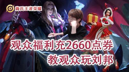 嗨氏王者荣耀:观众福利充2660点券,教观众玩刘邦