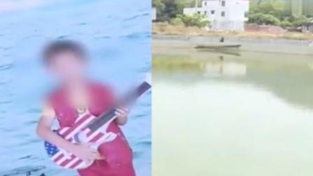 痛心!广东清远3名留守儿童鱼塘边玩耍溺亡 最小仅5岁