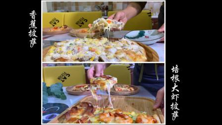 培根大虾披萨~香蕉披萨