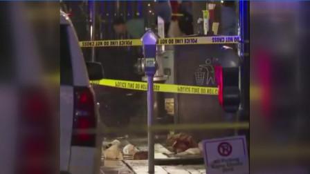 美国新奥尔良州发生枪击案 10多人受伤