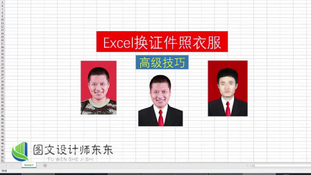 Excel高级技巧,换证件照衣服,日常办公常用到,简单方便!