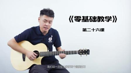 《第二十六课》制音与切音——小磊吉他零基础教程