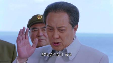 外交风云:美国企图台湾,一声令下,炮击金门马祖!