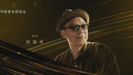 「追忆永远的电影人」夏萍、梁舜燕、李兆基、林岭东……
