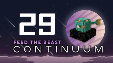 我的世界《FTBContinuum Ep29 海底守卫》Minecraft多模组生存实况视频 安逸菌解说