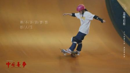 《滑板女孩张鑫》——中国喜事之成长纪录片