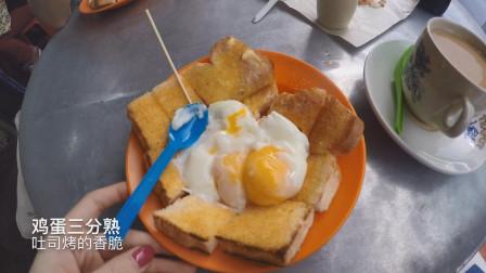 马来西亚路边摊,为何一份烤吐司,让众多食客纷纷夸赞
