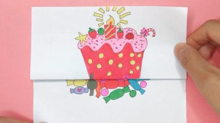用1张纸手绘生日蛋糕,展开会出现什么呢?