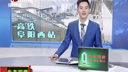 阜阳高铁将开通,各项准备工作就绪,阜阳西站售出第一张高铁票