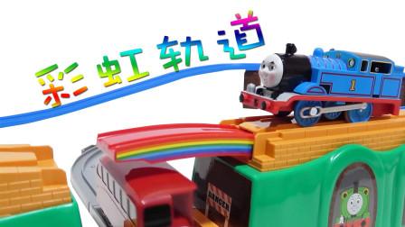 会变出彩虹的火车轨道,火车头托马斯玩具拆箱