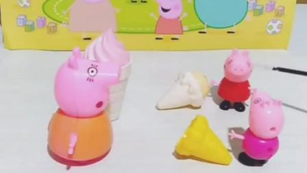 小猪佩奇一家吃冰淇淋啦,乔治的冰淇淋被人偷吃了,是谁吃的?