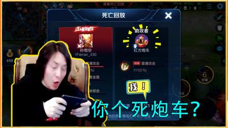 张大仙:到底是谁把我给打死了!大仙:红方炮车?