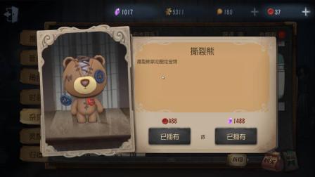 第五人格:白嫖了一个撕裂熊,这随从远看可爱,近看有点吓人