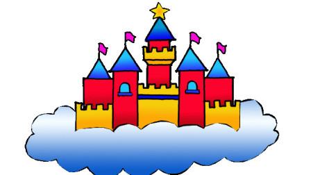 简单易学的城堡简笔画 - 一步一步教你画