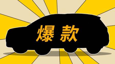 2011-2019自主品牌爆款SUV指北-视知车学院
