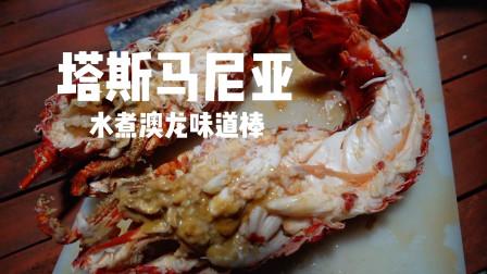 新鲜的澳洲龙虾只要水煮一下,对半切开蘸上黄油蒜酱,味道鲜得咬掉舌头