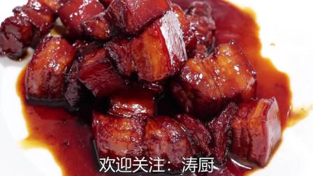 """厨师长教""""红烧肉""""家常做法,肥而不腻有秘诀,不用焯水也不油炸"""