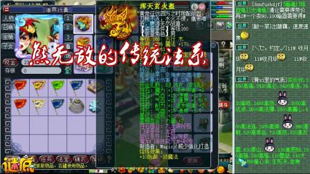 梦幻西游:老王展示熊无敌的传统法系硬件,17技能童子的拥有者!