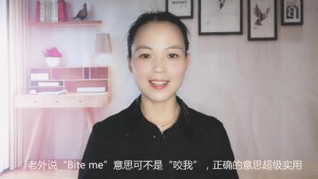 """学英语:老外说""""Bite me""""可不是""""咬我"""",正确的意思超级实用"""