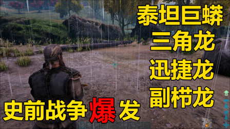 方舟07:我在史前时代引发了一场部落大战!