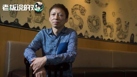 """搜狐制剧靠走""""TVB模式""""亏损减少!张朝阳:现在已经找到感觉了"""