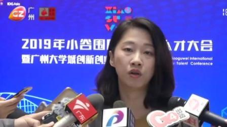 广视新闻 2019 番禺打造大湾区青年人才双创小镇