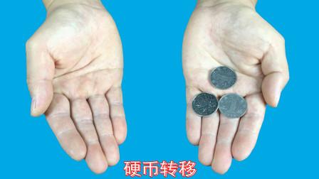 为什么手轻轻一盖,硬币能从左手隔空转移到右手?教学完我服了