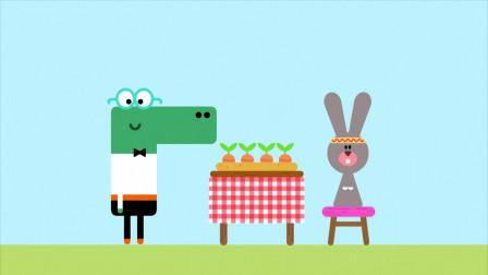 《嗨道奇第一季》小兔子喜欢吃胡萝卜披萨哦