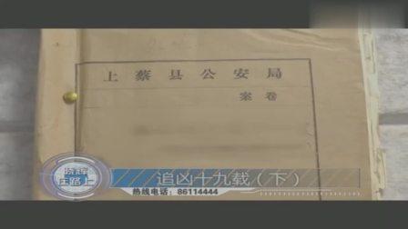 追捕凶手十九载 今朝命案终得破(下)