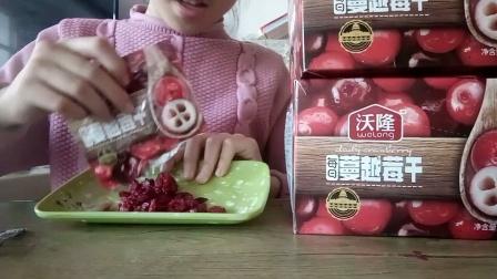 拆封沃隆蔓越莓干之品尝