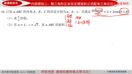 解三角形解答题也不容易,正余弦定理三角函数公式面积公式易错题