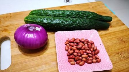 两根黄瓜一个圆葱一把花生米,教你一道营养又美味的家常菜