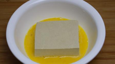 豆腐别再炖白菜了,加2个鸡蛋,简单一做,吃法多样还解馋