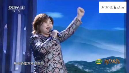 李琼现场演唱《山路十八弯》,不愧是原唱,开口就惊艳全场!