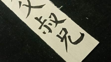 颜勤礼碑:颜体楷书用这样的笔法来写,更容易写出书法的韵味