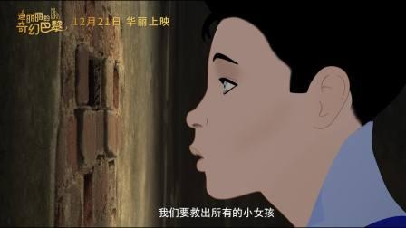 《迪丽丽的奇幻巴黎》1分26秒版最终预告  12.21华丽登场