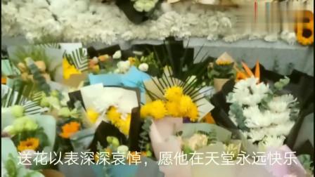 台湾明星高以翔不幸猝死,小海去事发现场送花祭奠,以表哀悼