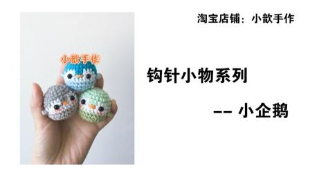 小歆手作-第85集 钩针编织小物件小企鹅教程