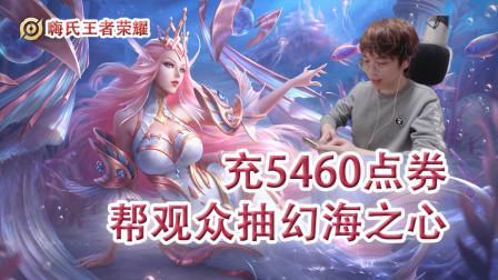 嗨氏王者荣耀:充5460点券帮观众抽幻海之心