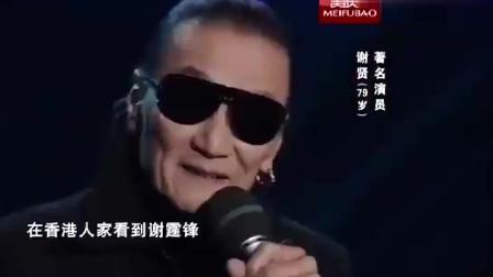 79岁谢贤重登舞台,气势不减当年,观众掌声不断