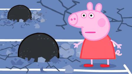 小猪佩奇发现炮弹裂痕