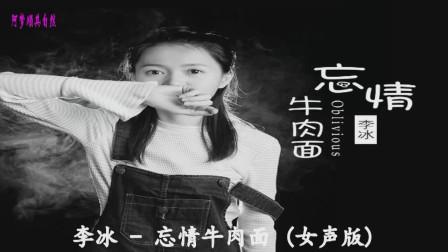 李冰 - 忘情牛肉面 (女声版)