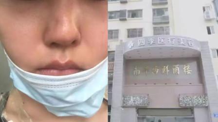 女儿整容失败 母亲绝望割脉:在四季医疗隆鼻后鼻孔一大一小