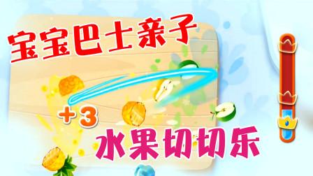 14 宝宝巴士亲子游戏,宝宝巴士奇妙飞车第3关,水果切切乐